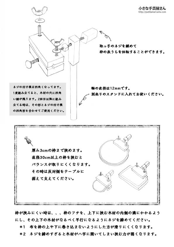 回転刺繍枠の説明書