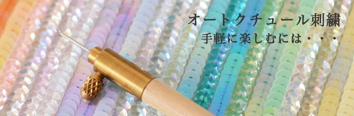 オートクチュール刺繍の道具