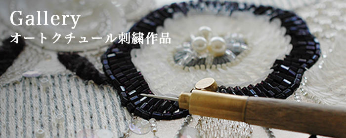 オートクチュール刺繍の作品