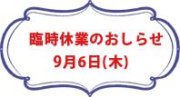 臨時休業のお知らせ6/6-11