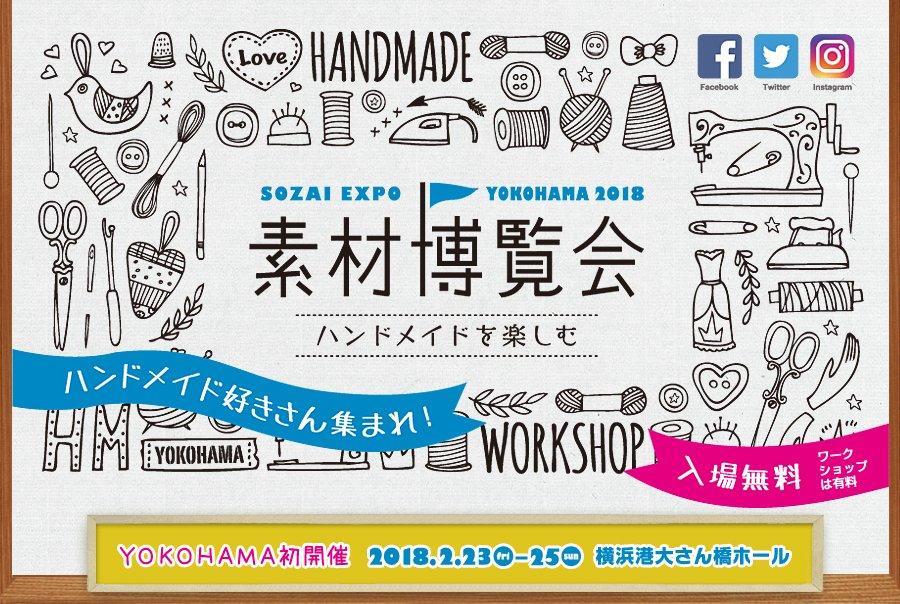 素材博覧会横浜2018