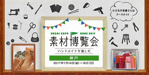 神戸素材博覧会