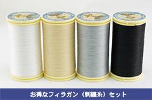 【オートクチュール刺繍糸】お得なフィラガン ベーシックセット
