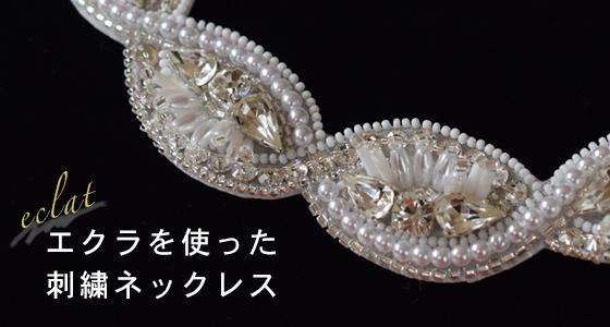 エクラを使った刺繍のネックレス