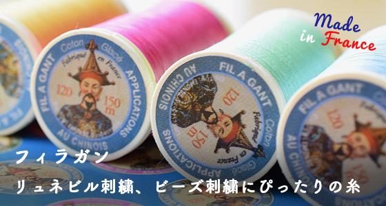 リュネビル刺繍糸フィラガン