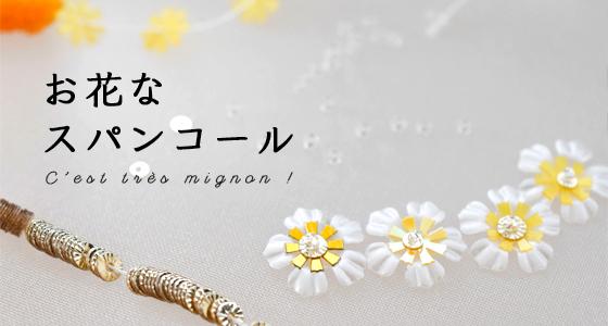 お花のスパンコール