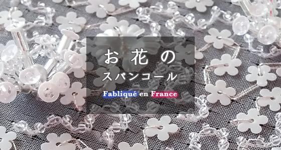 お花のスパンコールの刺繍作品