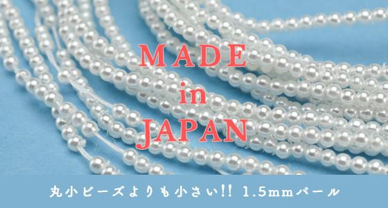 日本製ミクロパール
