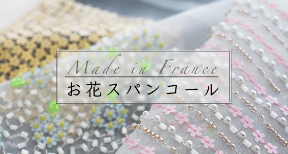 花スパンコールの刺繍作品