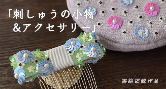 刺繍の小物&アクセサリー