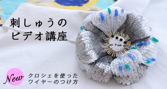刺繍のやり方ビデオ講座の新着動画